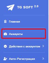 Аккаунты Telegram soft