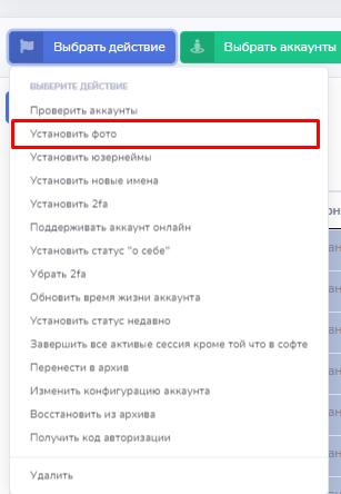 Установка фото в Telegram soft