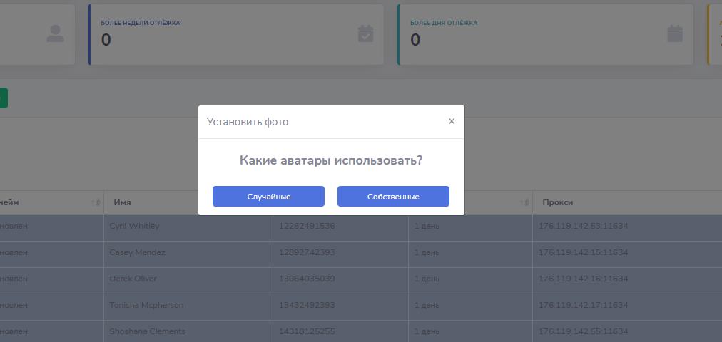 Выбор аватарок для telegram аккаунтов